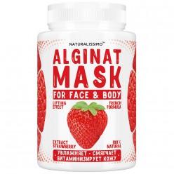 Альгинатная маска с клубникой, 200 г
